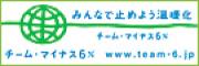 チーム・マイナス6%