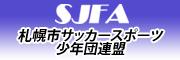 札幌市サッカースポーツ少年団連盟